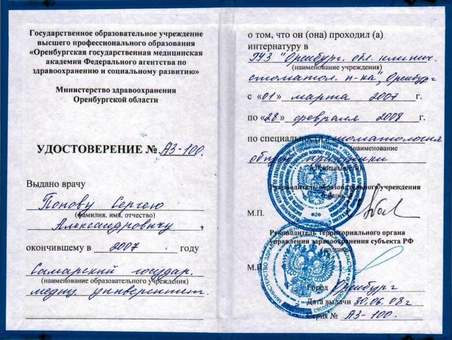 сертификат на отбеливание зубов